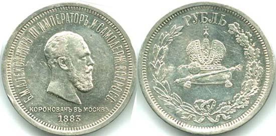 1 рубль 1883 года сколько весит 10 копеек