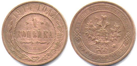 http://marketrist.narod.ru/coins/imperia/1917/coins/1kop1914.jpg