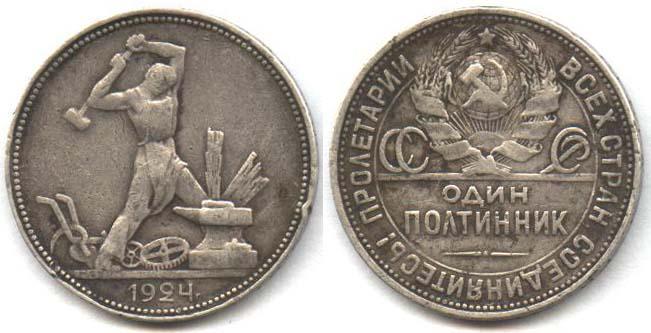 50 копеек 1924 года стоимость одного рубля 2005 года