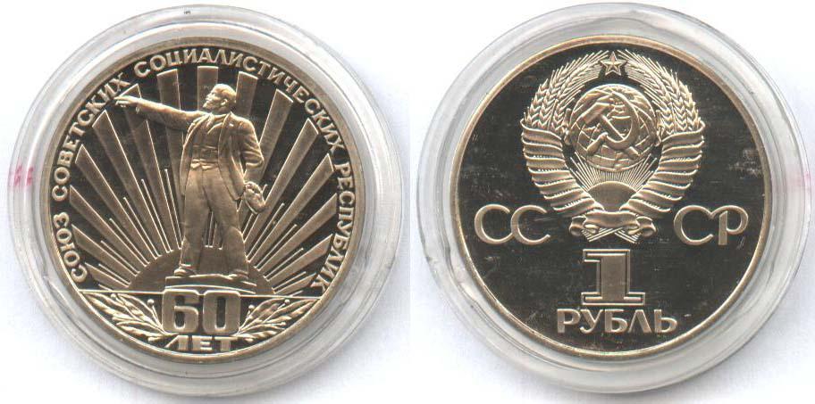 1 руб 60 лет советской власти товары для коллекционирования