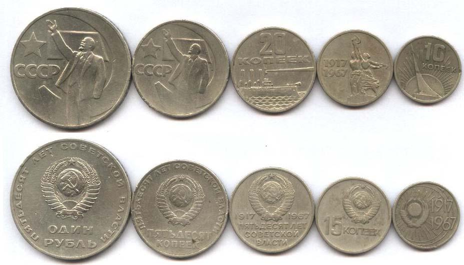 50 копеек 50 лет советской власти цена: